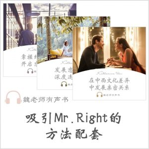 吸引Mr.Right的方法配套