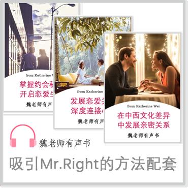 吸引Mr.Right的方法配套